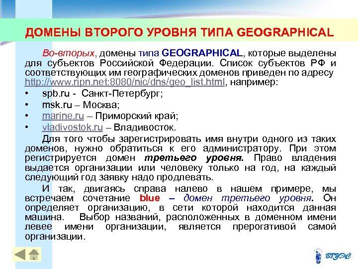 ДОМЕНЫ ВТОРОГО УРОВНЯ ТИПА GEOGRAPHICAL Во-вторых, домены типа GEOGRAPHICAL, которые выделены для субъектов Российской