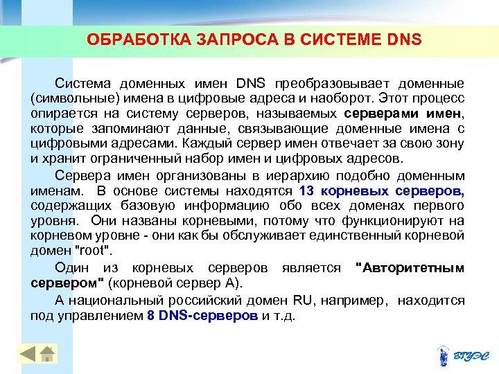 ОБРАБОТКА ЗАПРОСА В СИСТЕМЕ DNS Система доменных имен DNS преобразовывает доменные (символьные) имена в