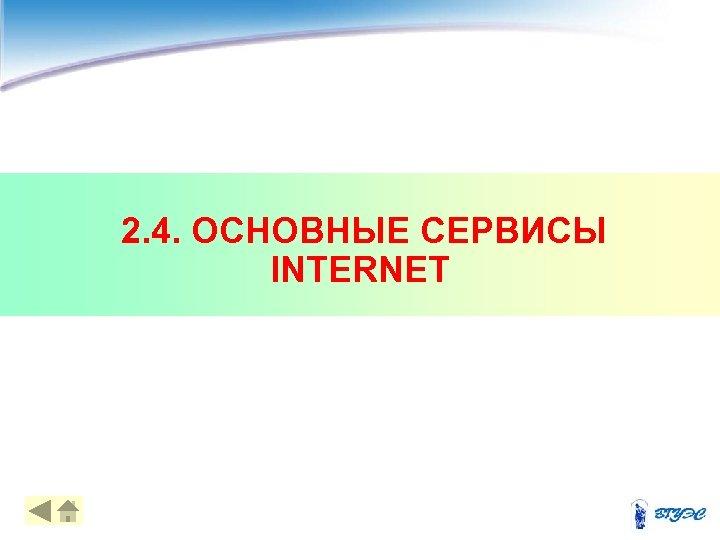 2. 4. ОСНОВНЫЕ СЕРВИСЫ INTERNET 35