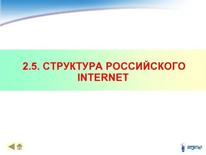 2. 5. СТРУКТУРА РОССИЙСКОГО INTERNET 38