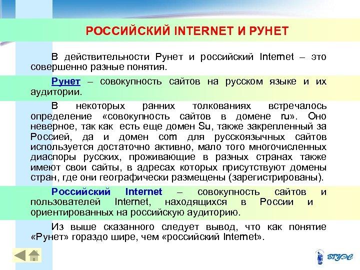 РОССИЙСКИЙ INTERNET И РУНЕТ В действительности Рунет и российский Internet – это совершенно разные