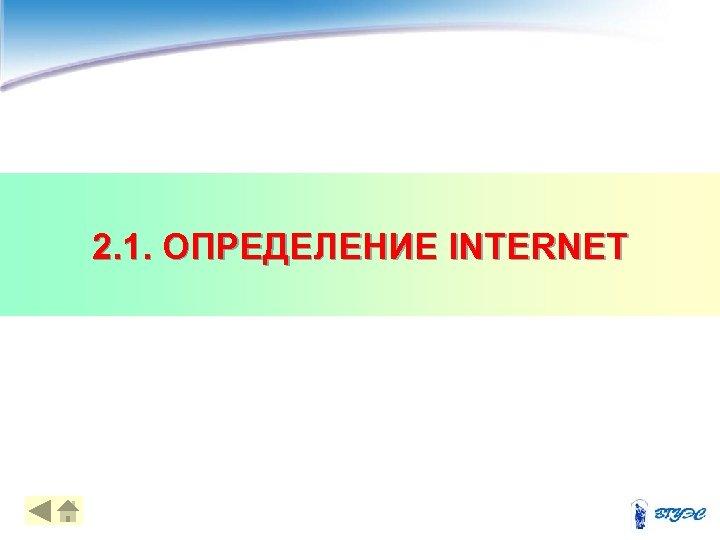 2. 1. ОПРЕДЕЛЕНИЕ INTERNET 4
