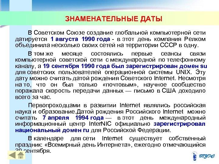 ЗНАМЕНАТЕЛЬНЫЕ ДАТЫ 40 В Советском Союзе создание глобальной компьютерной сети датируется 1 августа 1990
