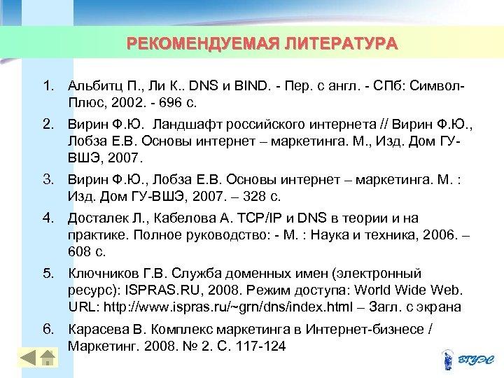 РЕКОМЕНДУЕМАЯ ЛИТЕРАТУРА 1. Альбитц П. , Ли К. . DNS и BIND. Пер. с