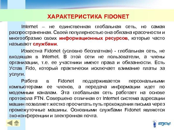 ХАРАКТЕРИСТИКА FIDONET Internet – не единственная глобальная сеть, но самая распространенная. Своей популярностью она