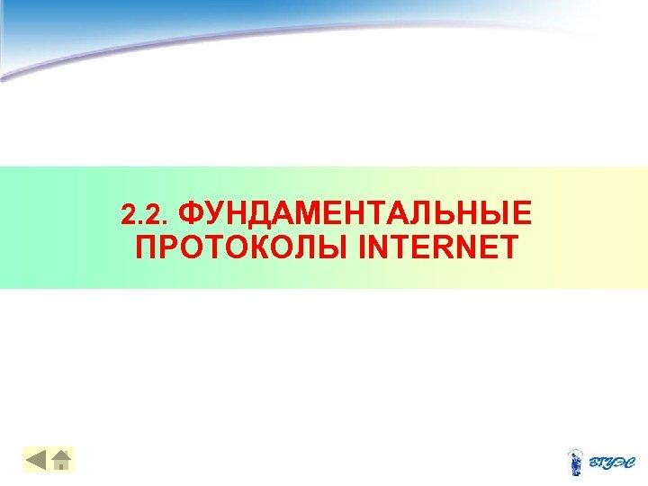 2. 2. ФУНДАМЕНТАЛЬНЫЕ ПРОТОКОЛЫ INTERNET 8