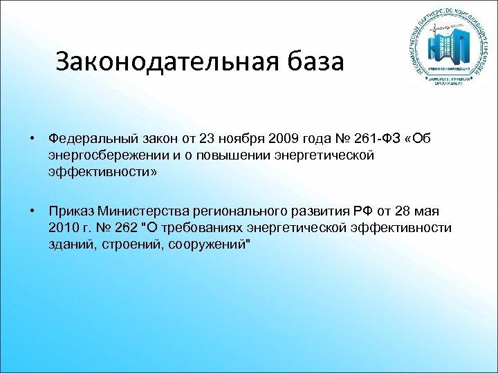Законодательная база • Федеральный закон от 23 ноября 2009 года № 261 -ФЗ «Об