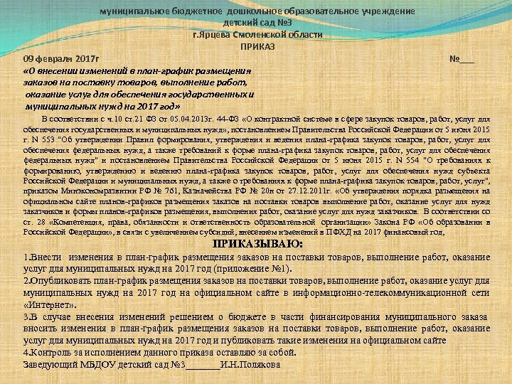 муниципальное бюджетное дошкольное образовательное учреждение детский сад № 3 г. Ярцева Смоленской области ПРИКАЗ