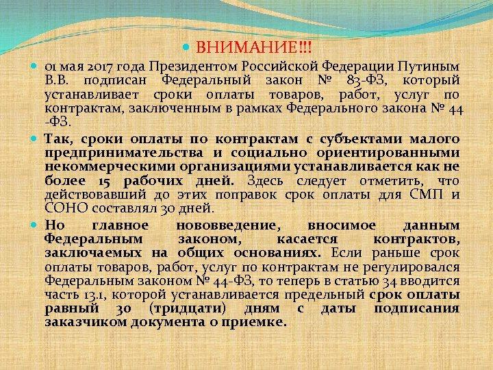 ВНИМАНИЕ!!! 01 мая 2017 года Президентом Российской Федерации Путиным В. В. подписан Федеральный