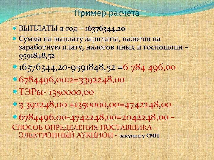 Пример расчета ВЫПЛАТЫ в год – 16376344, 20 Сумма на выплату зарплаты, налогов на