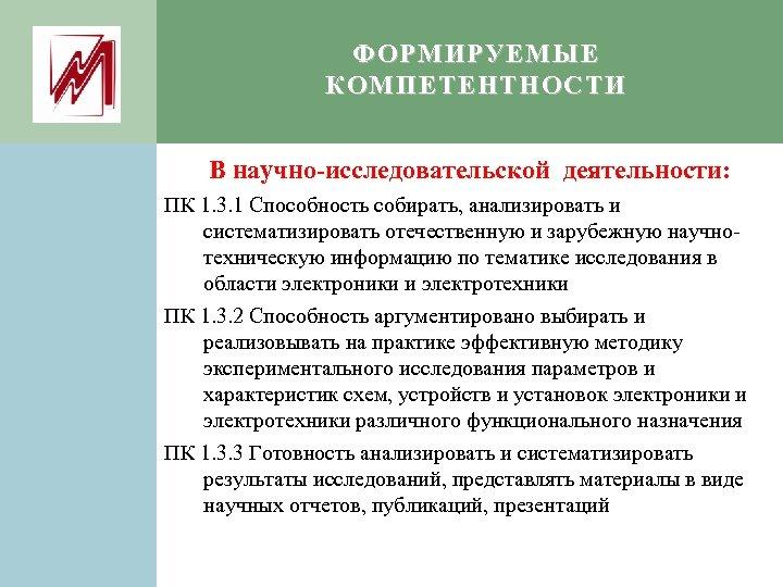 ФОРМИРУЕМЫЕ КОМПЕТЕНТНОСТИ В научно-исследовательской деятельности: ПК 1. 3. 1 Способность собирать, анализировать и систематизировать