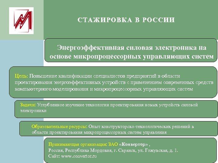 СТАЖИРОВКА В РОССИИ Энергоэффективная силовая электроника на основе микропроцессорных управляющих систем Цель: Повышение квалификации