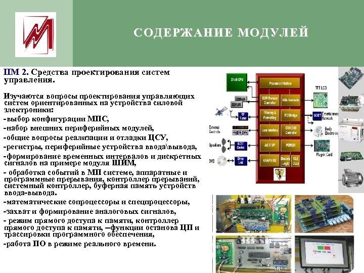 СОДЕРЖАНИЕ МОДУЛЕЙ ПМ 2. Средства проектирования систем управления. Изучаются вопросы проектирования управляющих систем ориентированных