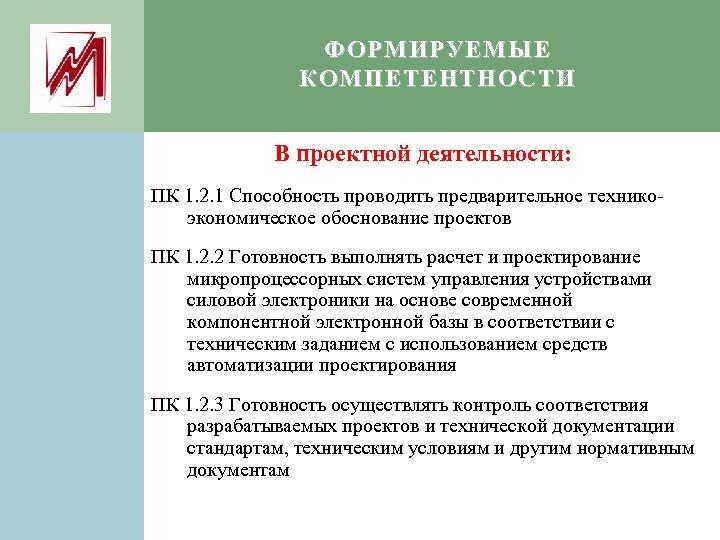 ФОРМИРУЕМЫЕ КОМПЕТЕНТНОСТИ В проектной деятельности: ПК 1. 2. 1 Способность проводить предварительное техникоэкономическое обоснование
