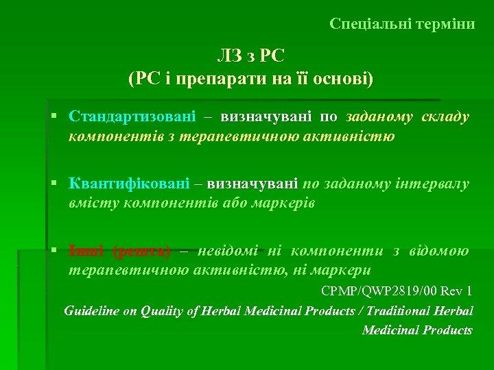 Спеціальні терміни ЛЗ з РС (РС і препарати на її основі) § Стандартизовані –