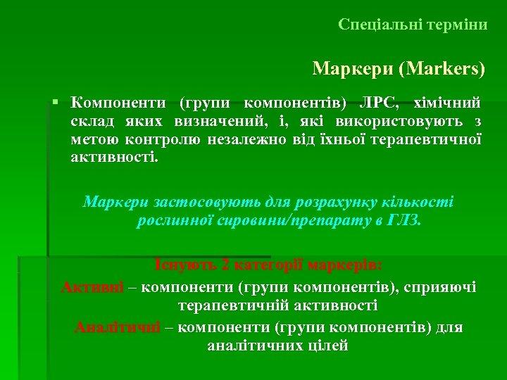 Спеціальні терміни Маркери (Markers) ( § Компоненти (групи компонентів) ЛРС, хімічний склад яких визначений,