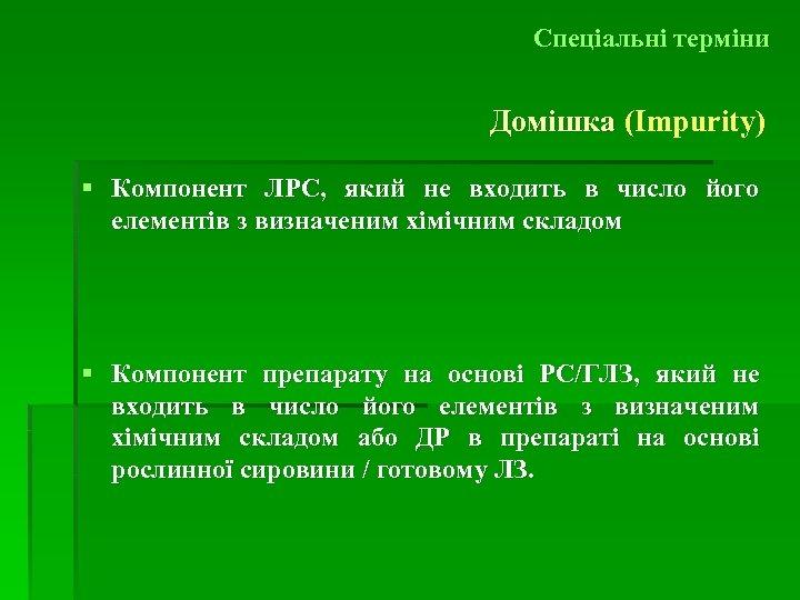 Спеціальні терміни Домішка (Impurity) § Компонент ЛРС, який не входить в число його елементів