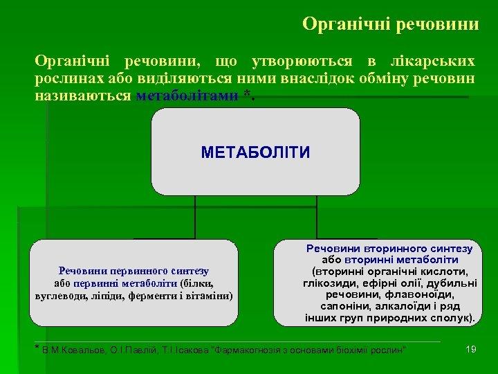 Органічні речовини, що утворюються в лікарських рослинах або виділяються ними внаслідок обміну речовин називаються