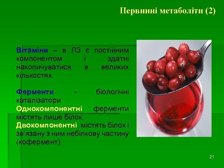 Первинні метаболіти (2) Вітаміни – в ЛЗ є постійним компонентом і здатні накопичуватися в