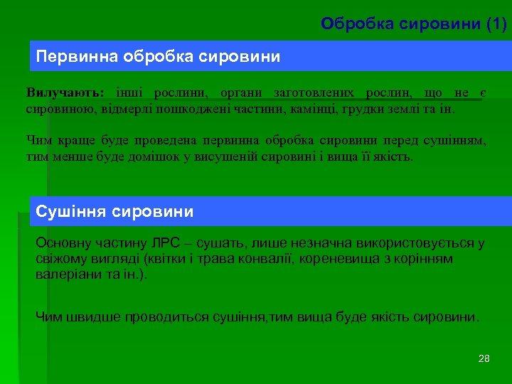 Обробка сировини (1) Первинна обробка сировини Вилучають: інші рослини, органи заготовлених рослин, що не