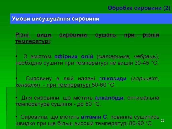 Обробка сировини (2) Умови висушування сировини Різні види температурі: сировини сушать при різній •