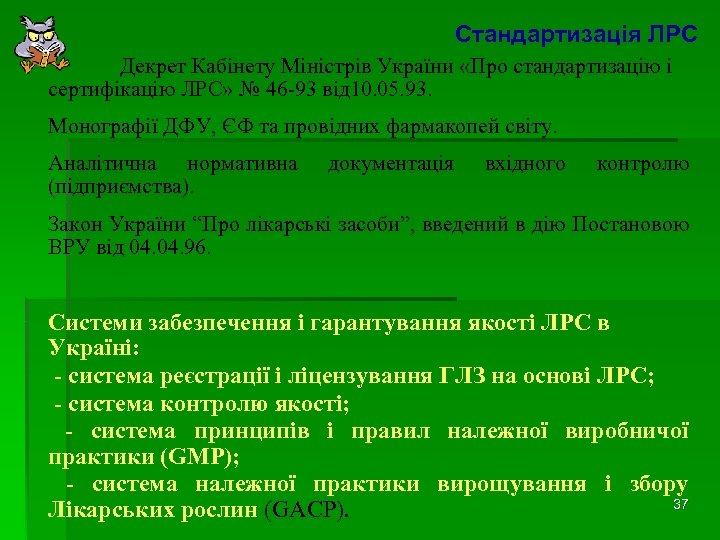 Стандартизація ЛРС Декрет Кабінету Міністрів України «Про стандартизацію і сертифікацію ЛРС» № 46 -93
