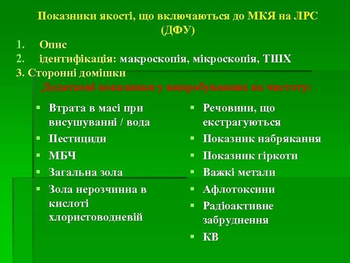 Показники якості, що включаються до МКЯ на ЛРС (ДФУ) 1. Опис 2. ідентифікація: макроскопія,