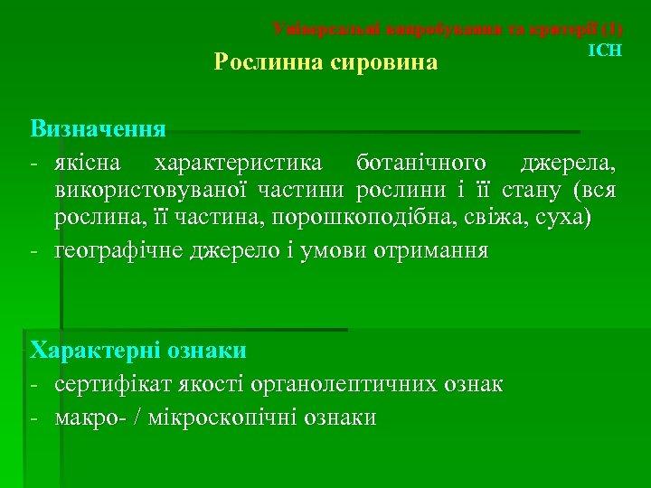 Універсальні випробування та критерії (1) ICH Рослинна сировина Визначення - якісна характеристика ботанічного джерела,