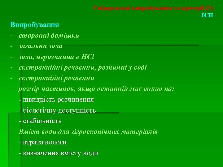 Універсальні випробування та критерії (3) ICH Випробування - сторонні домішки - загальна зола -