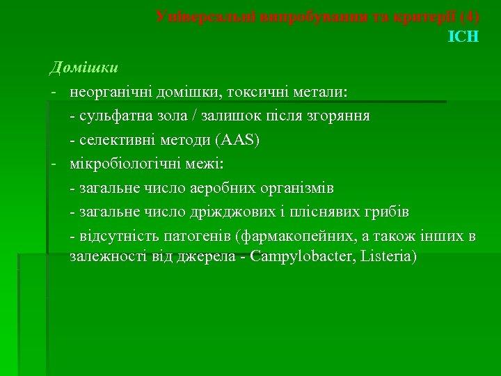 Універсальні випробування та критерії (4) ICH Домішки - неорганічні домішки, токсичні метали: - сульфатна
