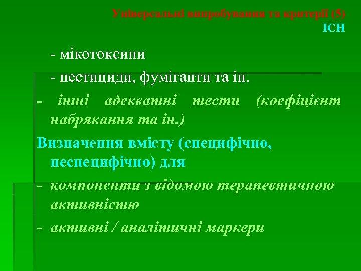 Універсальні випробування та критерії (5) ICH - мікотоксини - пестициди, фуміганти та ін. -