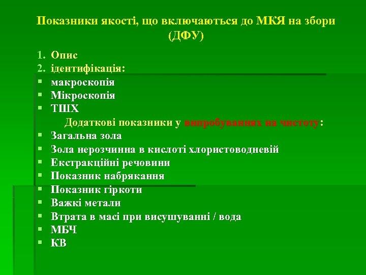 Показники якості, що включаються до МКЯ на збори (ДФУ) 1. 2. § § §