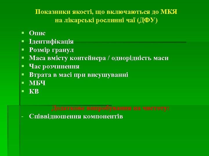Показники якості, що включаються до МКЯ на лікарські рослинні чаї (ДФУ) § § §