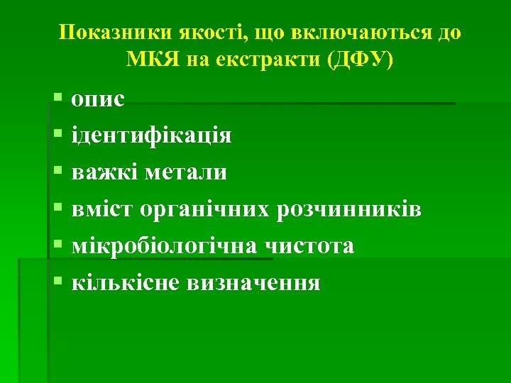 Показники якості, що включаються до МКЯ на екстракти (ДФУ) § опис § ідентифікація §