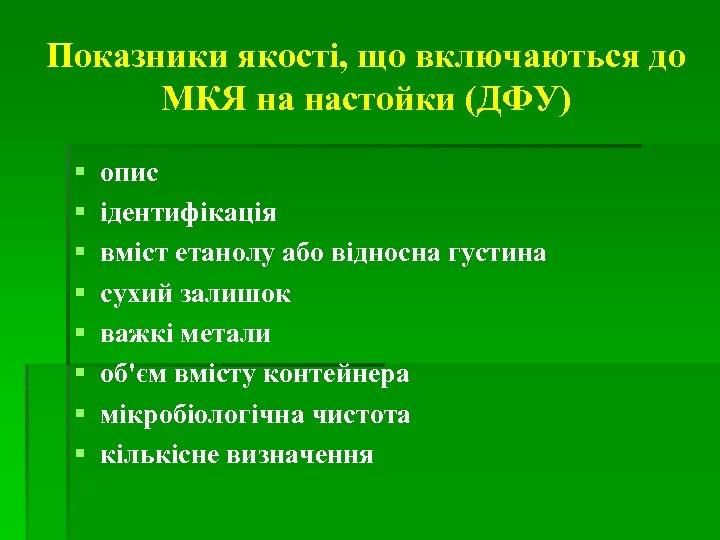 Показники якості, що включаються до МКЯ на настойки (ДФУ) § § § § опис