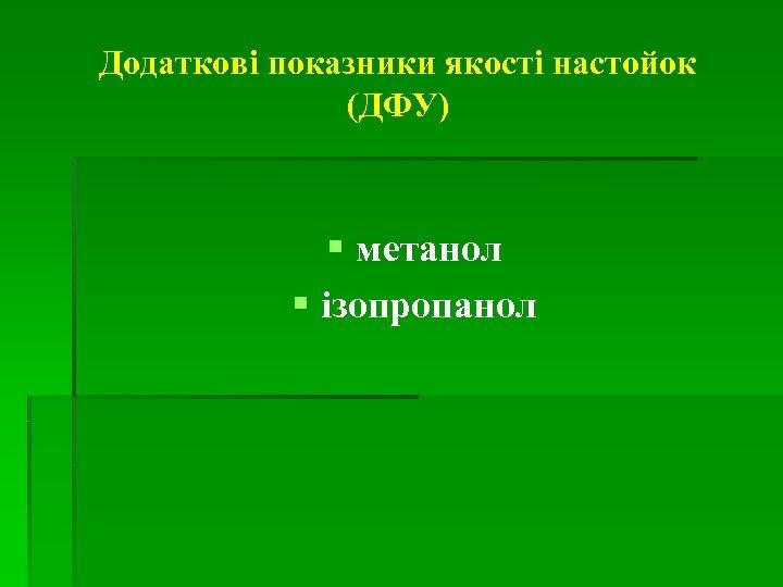 Додаткові показники якості настойок (ДФУ) § метанол § ізопропанол