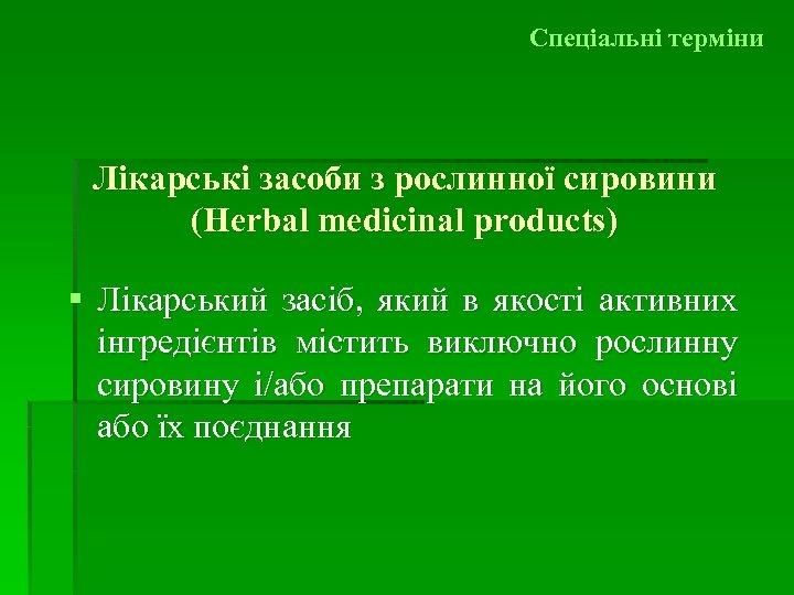 Спеціальні терміни Лікарські засоби з рослинної сировини (Herbal medicinal products) § Лікарський засіб, який