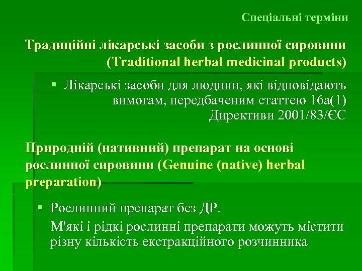 Спеціальні терміни Традиційні лікарські засоби з рослинної сировини (Traditional herbal medicinal products) § Лікарські