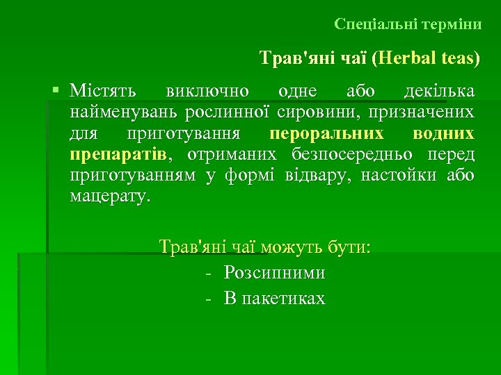 Спеціальні терміни Трав'яні чаї (Herbal teas) ( § Містять виключно одне або декілька найменувань