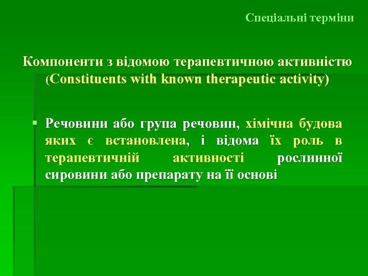 Спеціальні терміни Компоненти з відомою терапевтичною активністю (Constituents with known therapeutic activity) § Речовини