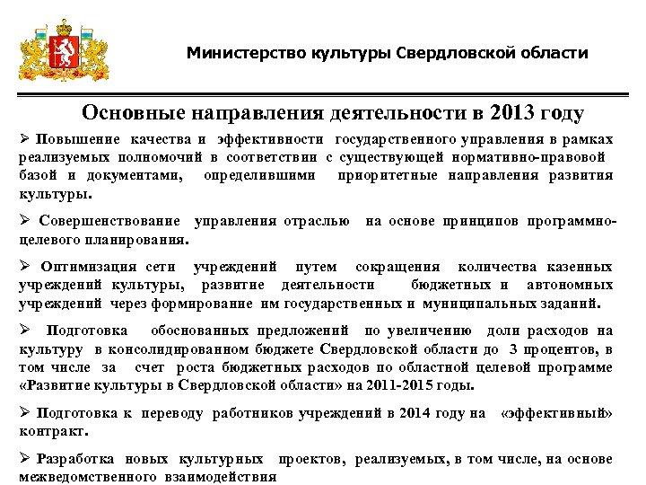 Министерство культуры Свердловской области Основные направления деятельности в 2013 году Ø Повышение качества и
