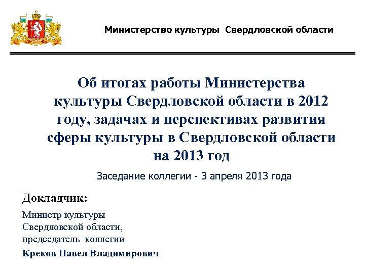 Министерство культуры Свердловской области Об итогах работы Министерства культуры Свердловской области в 2012 году,