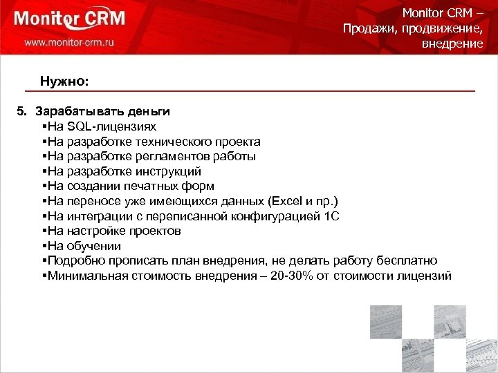 Monitor CRM – Продажи, продвижение, внедрение Нужно: 5. Зарабатывать деньги §На SQL-лицензиях §На разработке