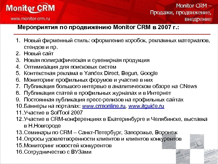 Monitor CRM – Продажи, продвижение, внедрение Мероприятия по продвижению Monitor CRM в 2007 г.