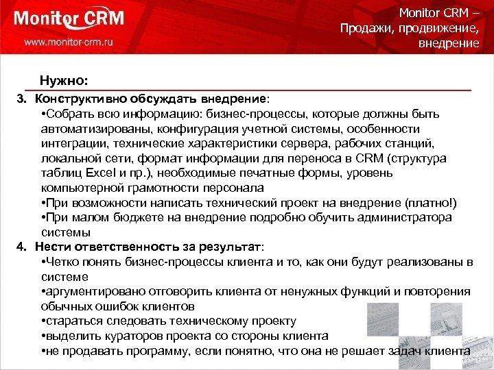 Monitor CRM – Продажи, продвижение, внедрение Нужно: 3. Конструктивно обсуждать внедрение: • Собрать всю