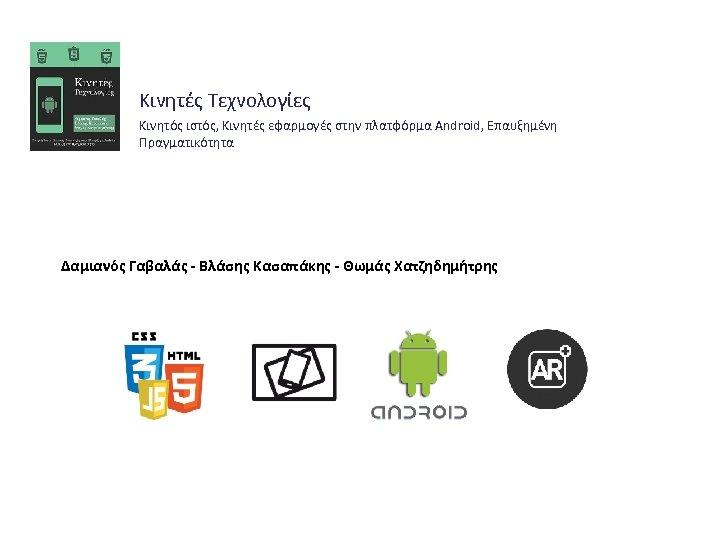 Κινητές Τεχνολογίες Κινητός ιστός, Κινητές εφαρμογές στην πλατφόρμα Android, Επαυξημένη Πραγματικότητα Δαμιανός Γαβαλάς -