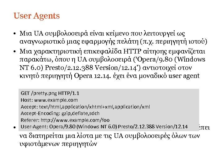 User Agents • Μια UA συμβολοσειρά είναι κείμενο που λειτουργεί ως αναγνωριστικό μιας εφαρμογής