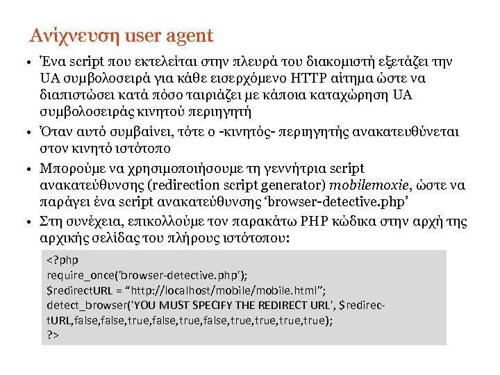 Ανίχνευση user agent • Ένα script που εκτελείται στην πλευρά του διακομιστή εξετάζει την
