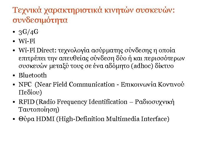 Τεχνικά χαρακτηριστικά κινητών συσκευών: συνδεσιμότητα • 3 G/4 G • Wi-Fi Direct: τεχνολογία ασύρματης