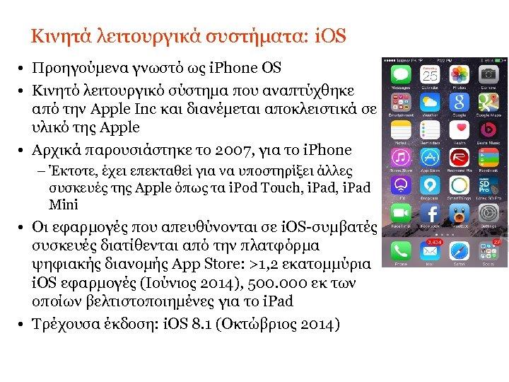 Κινητά λειτουργικά συστήματα: i. OS • Προηγούμενα γνωστό ως i. Phone OS • Κινητό